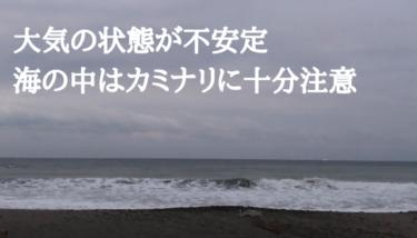 千葉は南東うねりが続き南西の風にシフト、午後は落雷や突風に注意【2019.11.11】