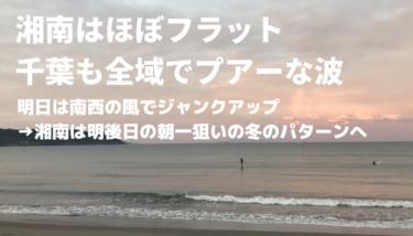 湘南はほぼフラット、千葉は久しぶりに全域でプアーな波【2019.11.13】