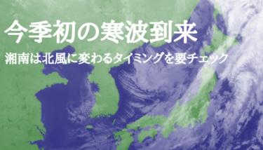 今季初の寒波が到来、湘南は南西→北に風が変わるタイミングで海へ!【2019.11.14】