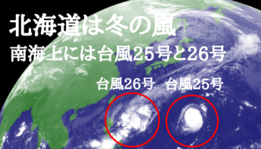 北海道は冬の嵐となり暴風雪に注意、南海上には台風25号と26号【2019.11.15】