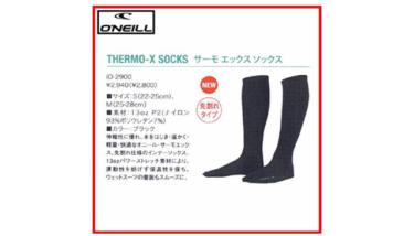 冬のサーフィン防寒アイテム 「O'NEILL(オニール) インナーソックス THERMO-X SOCKS」