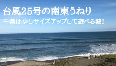 台風25号からの南東うねりがやや反応、太平洋側は十分楽しめる日曜日!【2019.11.17】