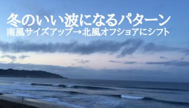 南の風によるサイズアップ→北風にシフトしてオフショアのいい波になるパターン!【2019.11.19】