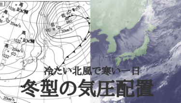 冬型の気圧配置で冷たい北からの強い風、いよいよ寒くなってきた【2019.11.20】