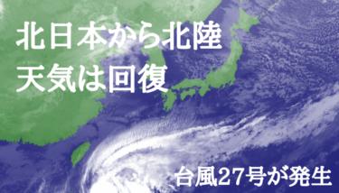 冬型は緩み北日本と北陸の天気も回復へ、南海上には台風27号が発生【2019.11.21】