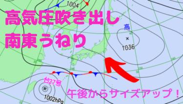 勢力の強い高気圧の吹き出しによる南東うねり、午後から反応してサイズアップしてきそう!【2019.11.22】