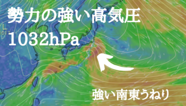 中心気圧1032hPaの勢力の強い高気圧からの南東うねり、千葉はほぼクローズアウト【2019.11.23】