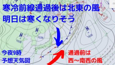 南東うねりが続き千葉はまだハードな波、午後から北東の風が続きそう【2019.11.25】