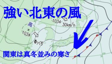 高気圧の吹き出しによる強い北東の風、気温は昨日より10度近くダウン【2019.11.26】