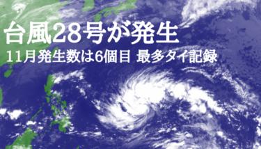 台風28号がマリアナ諸島付近で発生、11月は6個目で最多タイ記録【2019.11.27】