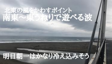 北東の風をかわすポイントで遊べるいい波、台風28号はゆっくり西進【2019.11.28】