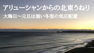 大晦日にかけては北東うねり+南西の風、湘南は初日の出サーフィン期待できるかも⁈【2019.12.30】
