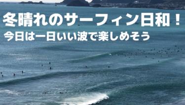冬晴れのサーフィン日和、千葉と湘南は夕方まで十分楽しめるコンディション!【2019.12.3】