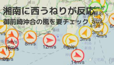 西高東低の冬型の気圧配置、湘南に西うねりの反応がはじまる!【2019.12.4】