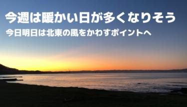 雲が多いながらも日中は寒さやわらぐ一週間、今日と明日は北東の風【2019.12.9】