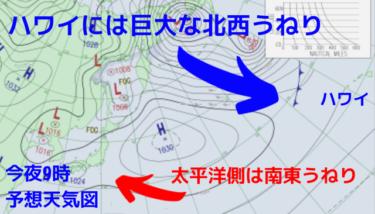 太平洋側には南東うねり、ハワイノースショアには大きな北西うねりが反応しそう【2019.12.10】