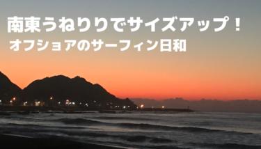 南東うねりが太平洋側に反応!寒さもやわらぎオフショアのサーフィン日和【2019.12.11】
