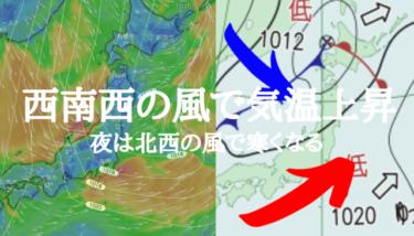 西南西の風が強まり今日も気温上昇、夜は北西の風に変わり明日はまた寒くなる【2019.12.14】