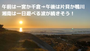 午前は一宮か千倉→午後は片貝か鴨川、湘南は一日遊べる波が続きそう!【2019.12.18】