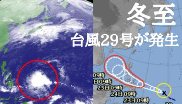 冬至の今日は広い範囲で冷たい雨、はるか南海上には今年最後の台風29号が発生!【2019.12.22】