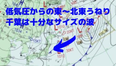 東から北東うねりがしっかり続き千葉は十分なサイズ、北風かわす片貝や鴨川が良さそう【2019.12.24】