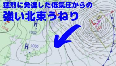 猛発達した低気圧からの北東うねりがしっかり反応してきそう、無理のないポイント選びを【2019.12.28】