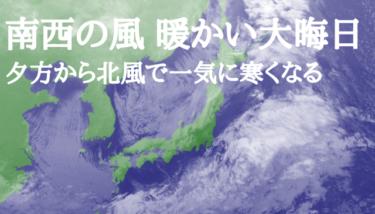 南西の風で暖かい大晦日、元旦の初乗りはいい波でスタートしたい!【2019.12.31】