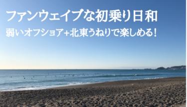 年越しの北東うねりは今日で1週間続く、風弱く今日もサーフィン初乗り日和【2020.1.3】