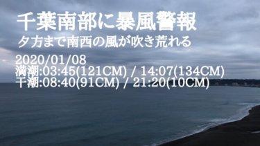南西の暴風は千葉南がメイン、湘南はオフショアでサイズアップしたいい波!【2020.1.8】