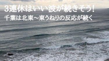 3連休中日も北東から東うねりが続き千葉は遊べる波、明日も楽しめそう!【2020.1.12】