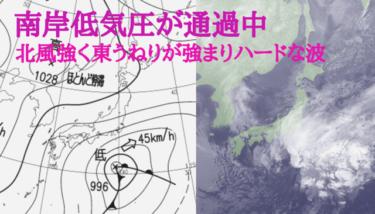 低気圧へ吹き込む強い北風、強い北東〜東うねりをかわすポイントへ【2020.1.18】