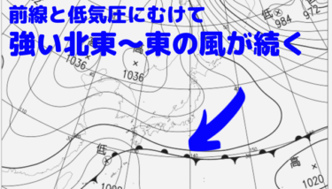 今週は南岸低気圧がゆっくり東進、木曜朝まで北東の強い風が続きそう【2020.1.26】