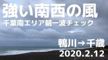 南西の風が強く吹き続き気温がかなり上昇、明日の朝一は北西の風【2020.2.13】