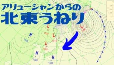 【冬の波】いい波のパターン~アリューシャンからの北東うねり~
