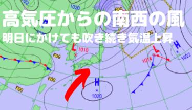 穏やかに晴れる連休2日目、南海上に高気圧があるときは南西の風が続く【2020.3.21】