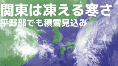 関東平野部でも積雪予報で都内は昨日よりマイナス19度?北風強く凍える寒さ【2020.3.29】