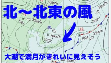 低気圧からの東うねりと北東の風、大潮で今夜は満月がよく見えそう【2020.5.7】