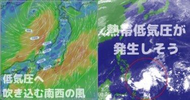 低気圧へ吹き込む南西の風、南海上には熱帯低気圧が発生しそう【2020.5.10】