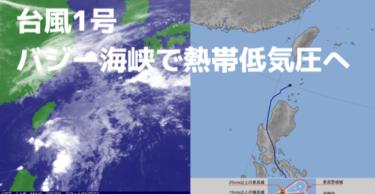 台風1号は台湾の南で熱帯低気圧へ、次は火曜の午後が狙い目?【2020.5.17】