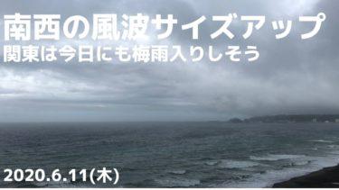 関東は今日にも梅雨入りしそう、南西の風が吹き続き風波でサイズアップ【2020.6.11】