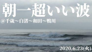千葉は面ツルでサイズ十分のいい波!今日も夕方まで楽しめそう【2020.6.23】