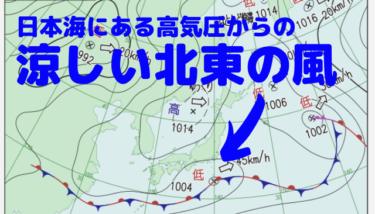 北偏する高気圧からの涼しい北東の風で暑さ和らぐ【2020.6.7】