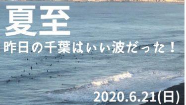 夏至を迎えた少しの寂しさと週末サーファーのちょっとした幸せ【2020.6.21】