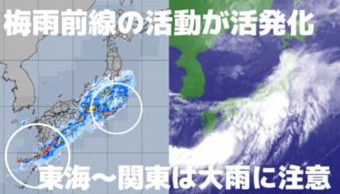 関東は昼過ぎまで大雨に注意、南西の風をかわすポイントが無難【2020.6.28】