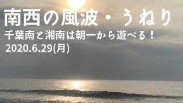 南西の風波とうねりで今日も朝一の千葉南と湘南は遊べる波!【2020.6.29】