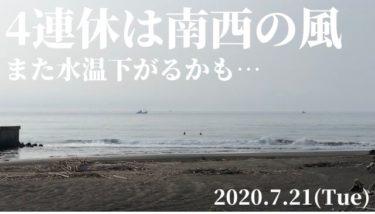 4連休は南西の風が吹く日が多くなりそう、千葉・茨城は水温がまた下がるかも【2020.7.21】