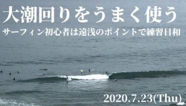 サーフィン初心者の方は遠浅のポイントで練習日和、4連休初日の海の日の波情報【2020.7.23】