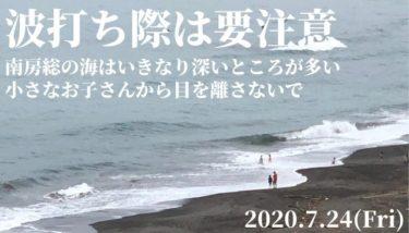 波打ち際で遊ぶ小さなお子さんからは目を離さないで、南房総の海はいきなり深い【2020.7.24】