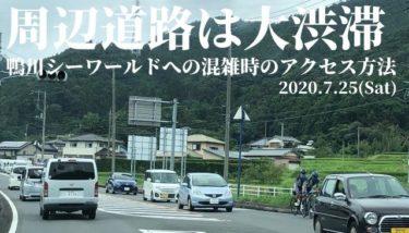 鴨川シーワールドへの混雑時のアクセス方法、4連休の周辺道路は大渋滞【2020.7.25】