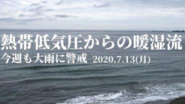 熱帯低気圧から水蒸気たっぷりの空気が入ってくる・・・今週も大雨に厳重警戒【2020.7.13】